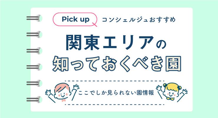 関東エリアの園特集