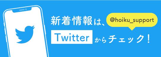 ほいコレナビTwitter