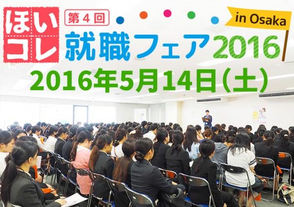 第4回ほいコレ就職フェア2016 in Osaka開催!