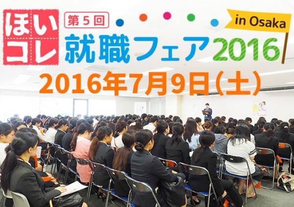 第5回ほいコレ就職フェア2016 in Osaka