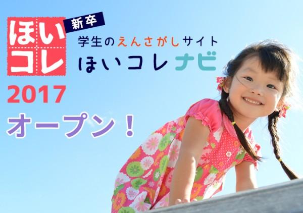 新卒情報サイト【ほいくコレクションナビ2017】 オープン!!
