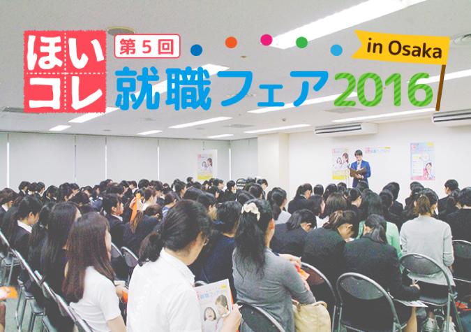 第5回 ほいコレ就職フェア 2016 in Osaka 開催レポート