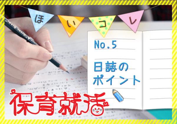 【保育就活05】実習日誌の書き方は?ポイント教えます!