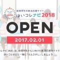 ほいコレナビ2018オープン