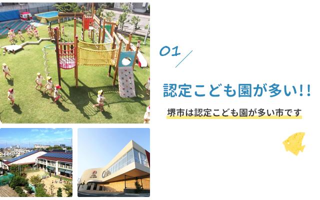 堺市は認定こども園が多い!!