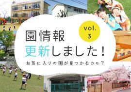 【お気に入りの園を見つけよう】ほいコレナビに掲載中の園を紹介します!Vol.3