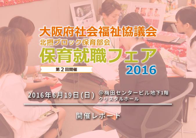 「大阪府社会福祉協議会 北摂ブロック保育部会 第2回保育就職フェア2016」開催レポート