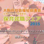 北摂ブロック保育部会 「第1回 保育就職フェア 2015」
