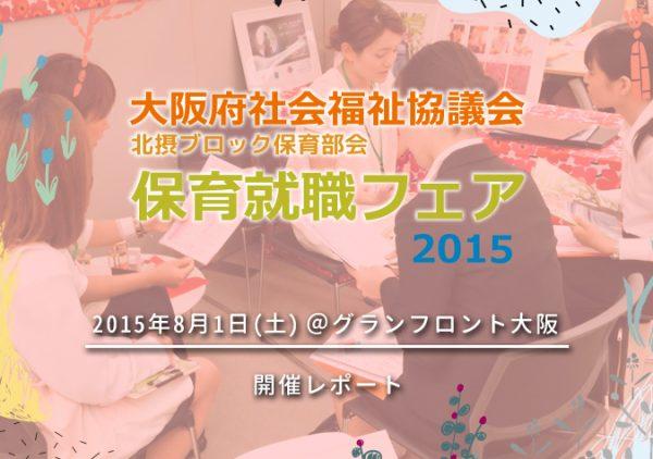 「大阪府社会福祉協議会 北摂ブロック保育部会 第1回保育就職フェア2015」レポート