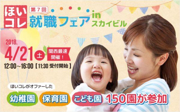 関西の保育園・こども園・幼稚園が150園も大集合!?します