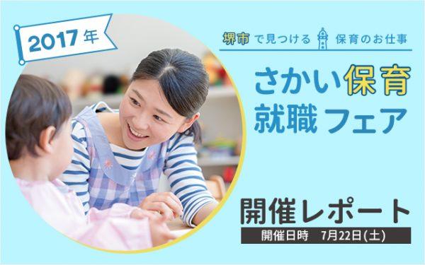 堺市の保育園・認定こども園が集まる「さかい保育就職フェア2017」を開催しました!