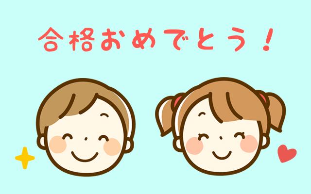 内定(6~11月)
