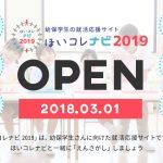 ほいコレナビ2019オープン!