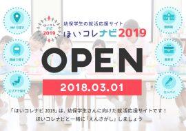 ついに!ほいコレナビ2019オープン!!!