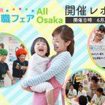 株式会社、医療法人も参加!第8回ほいコレ就職フェア All Osaka