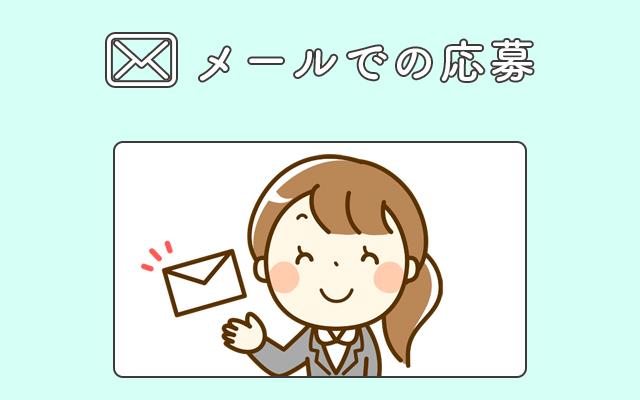 メールでの応募