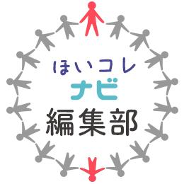 ほいコレナビ編集部