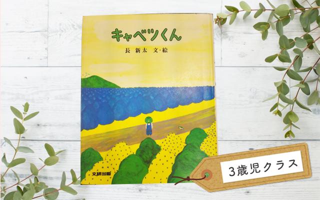キャベツくん(長 新太)