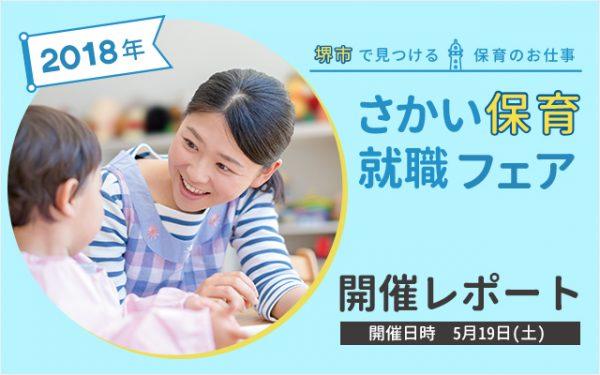 堺市で保育の就職を希望する学生へ向けた「さかい保育就職フェア2018」を開催