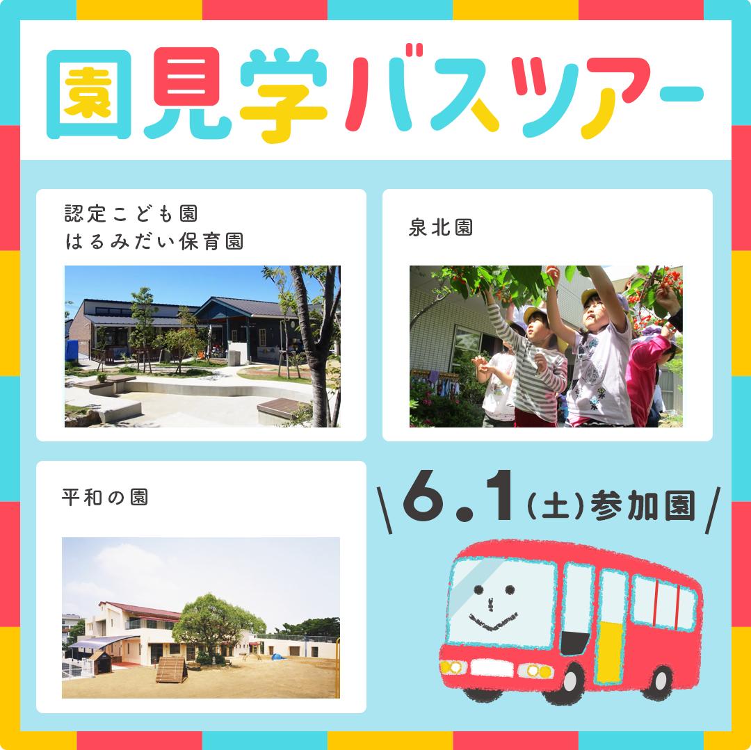 園見学バスツアーinさかい 6月1日(土)