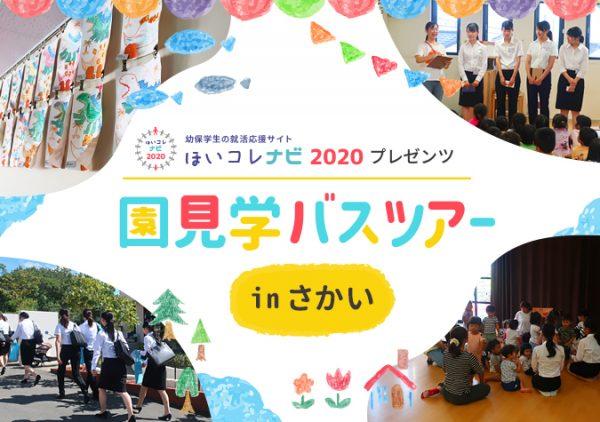 堺市内にある園を巡る【園見学バスツアーinさかい】開催します!