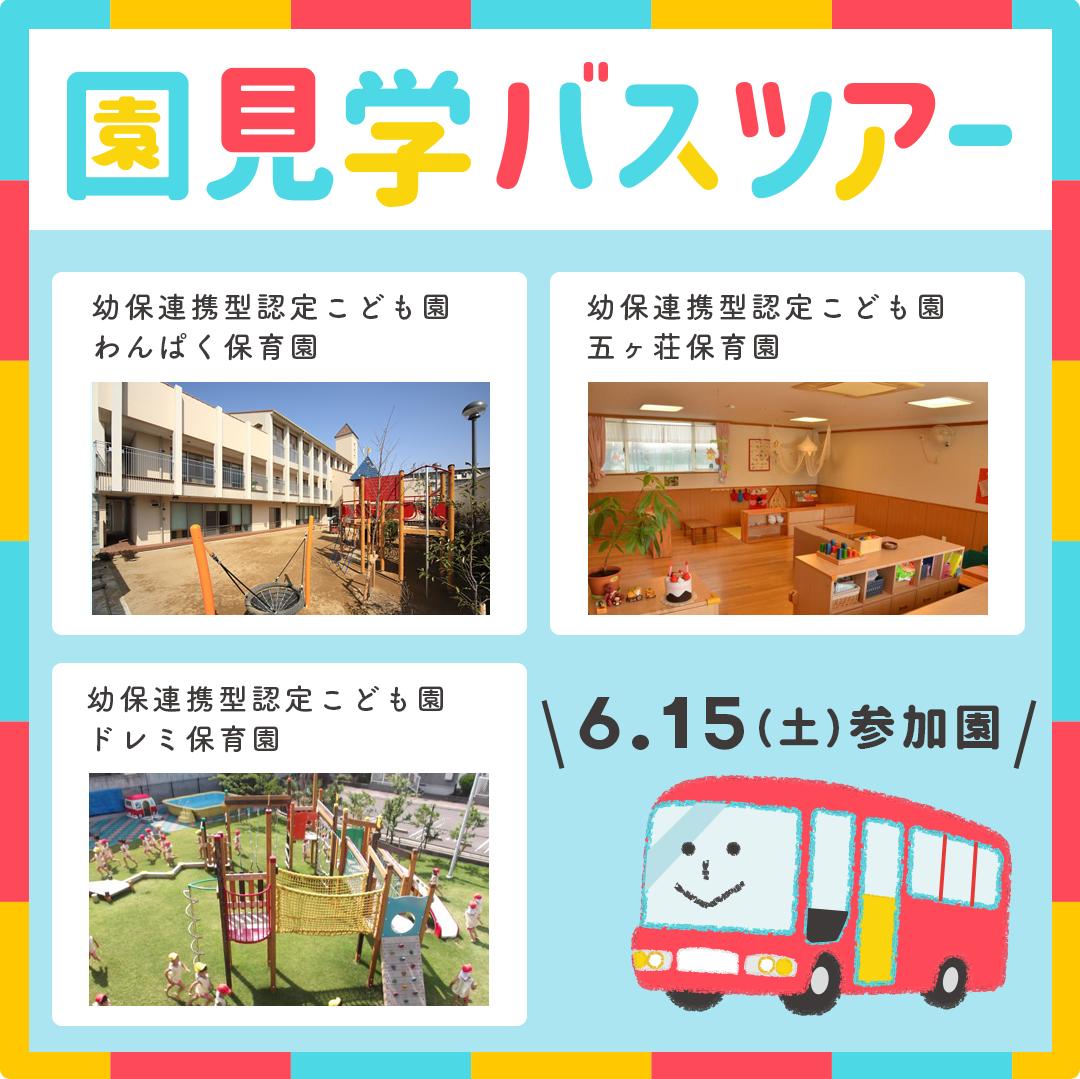 園見学バスツアーinさかい 6月15日(土)
