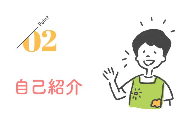 02自己紹介