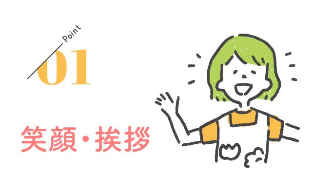 01挨拶・笑顔