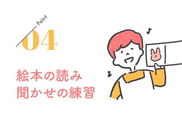 04絵本の読み聞かせ
