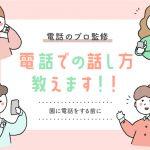 【電話のプロ監修】電話での話し方全部教えます!!