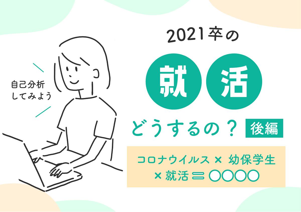 2021年の就活どうするの?【後編】