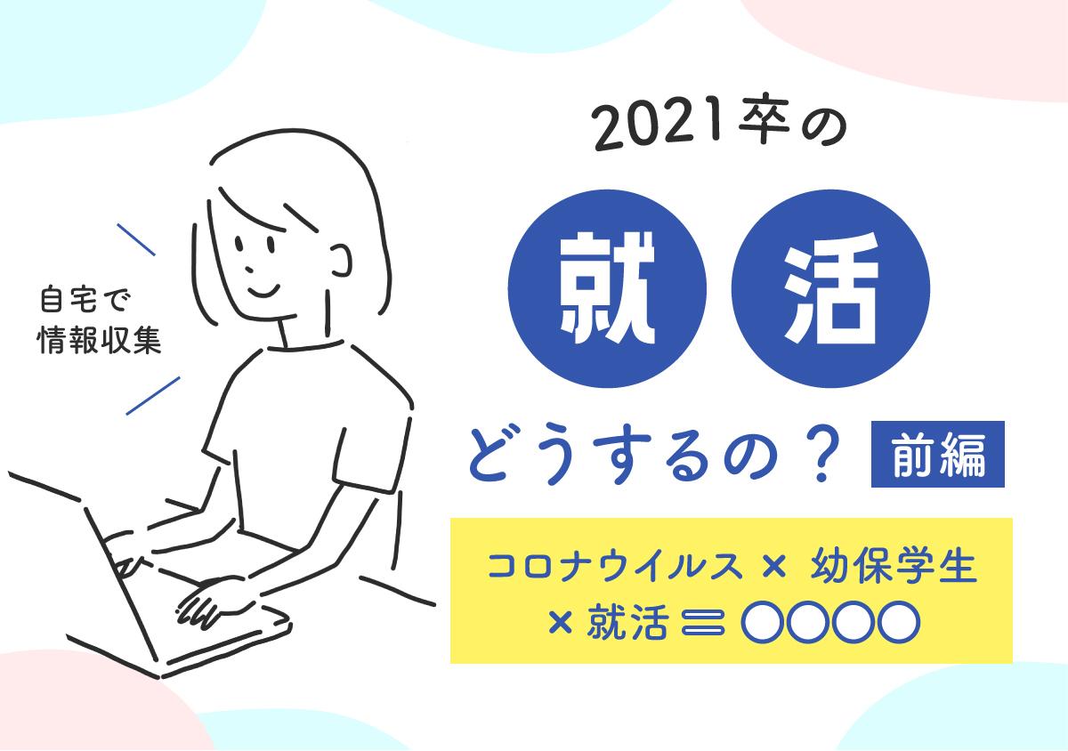 2021年の就活どうするの?【前編】