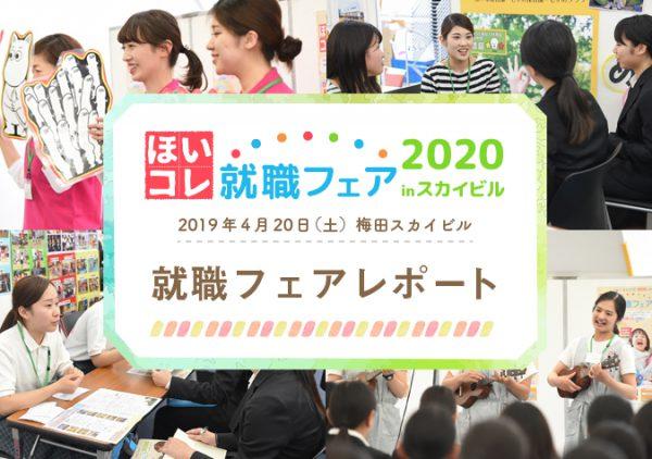 関西で最大・最速で開催&過去最多の来場者664名‼「ほいコレ就職フェア」開催レポート