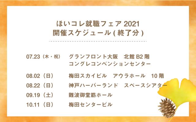 ほいコレ就職フェア2021開催分