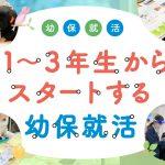 ほいコレナビ 1~3年生からスタートする幼保就活