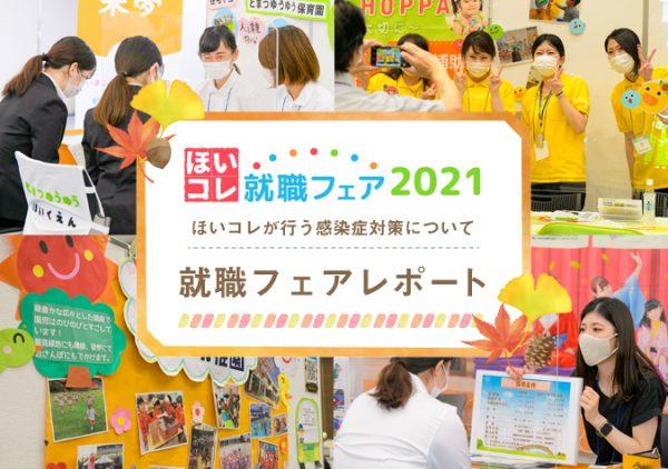 ほいコレ就職フェア2021開催レポート~ほいコレが行う感染症対策について~