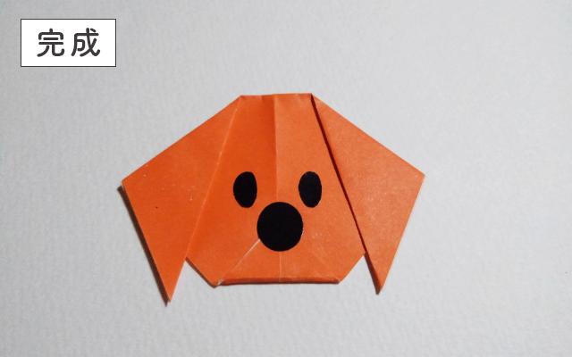イヌの折り方_完成