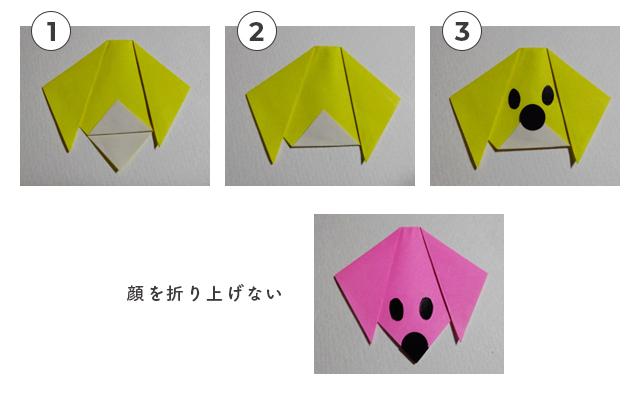 イヌの折り方_アレンジ