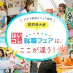 関西最大級『ほいコレ就職フェア』は、ココが違う!!