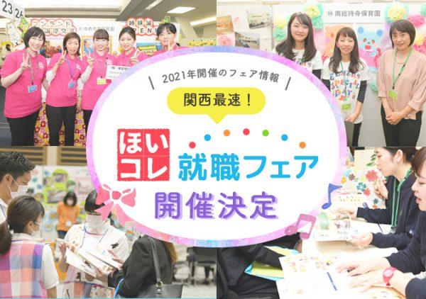 関西最速!!ほいコレ就職フェア開催決定!!