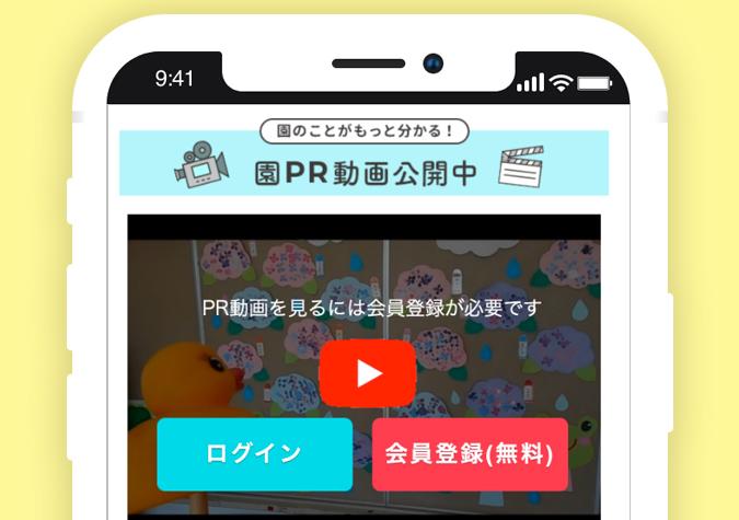 園PR動画