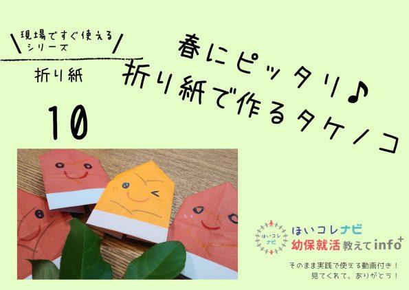 動画解説付:春にピッタリ♪折り紙で作るタケノコ