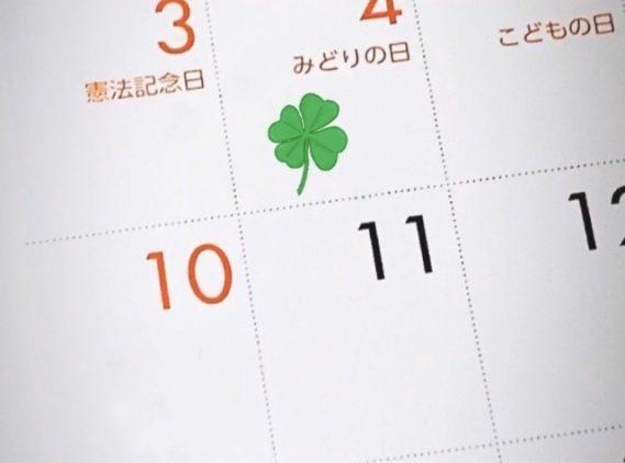 5月4日は『 みどりの日 』保育士からの伝え方と遊びのアイディア