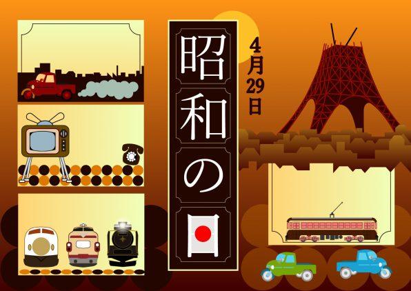 4月29日は『 昭和の日 』 保育園 で日本の祝日をわかりやすく伝えるには?