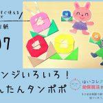 動画解説付:簡単折り紙!タンポポの作り方と製作アレンジ!