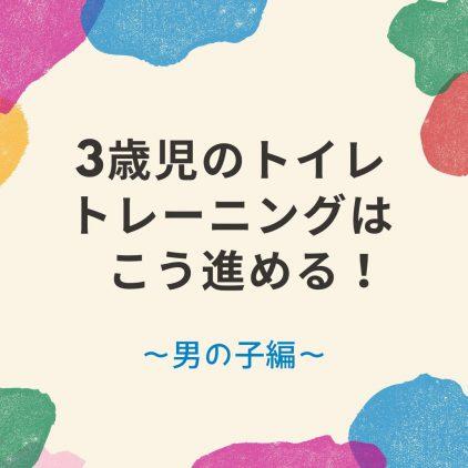 トイレトレーニング を3歳から始める方法!~男の子編~