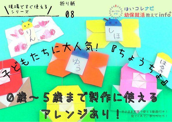 動画解説付:年長児向け折り紙製作~子どもたちに大人気のチョウを作ろう
