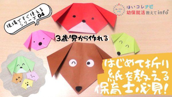 動画解説付:はじめて折り紙を教える保育士必見!3歳児からできる犬の折り方