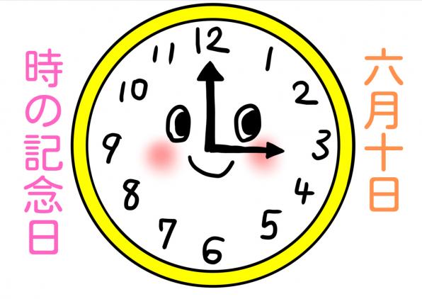 6月10日は『 時の記念日 』保育実習でも使える子どもへのお話と製作
