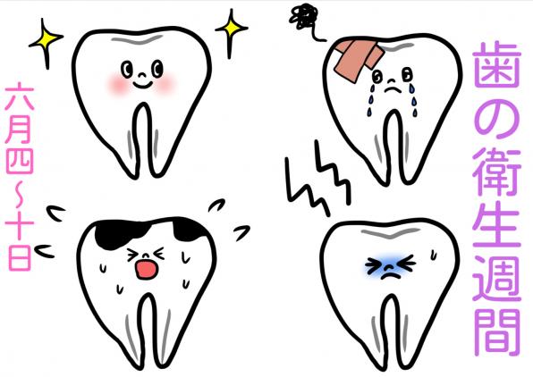 6月4日~10日は『 歯の衛生週間 』子どもたちに歯磨きの習慣を!